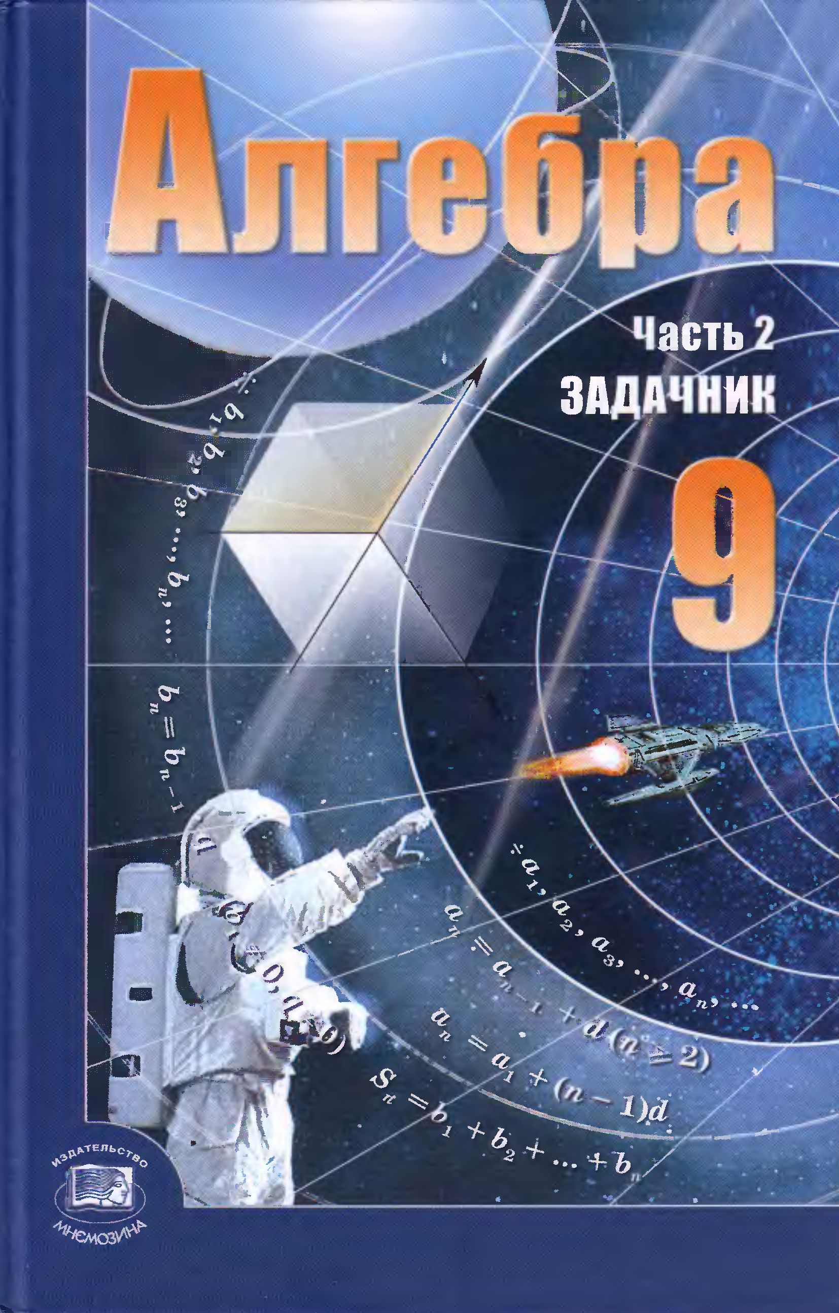 ГДЗ к Задачнику по Алгебре за 9 класс (А.Г. Мордкович и др.)
