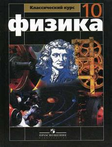 Домашняя работа по физике за 10 класс к учебнику «Физика. 10 класс» Г.Я Мякишев, Б.Б. Буховцев