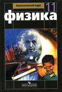 Онлайн решебник по физике за 11 класс, Г.Я Мякишев, Б.Б.Буховцев