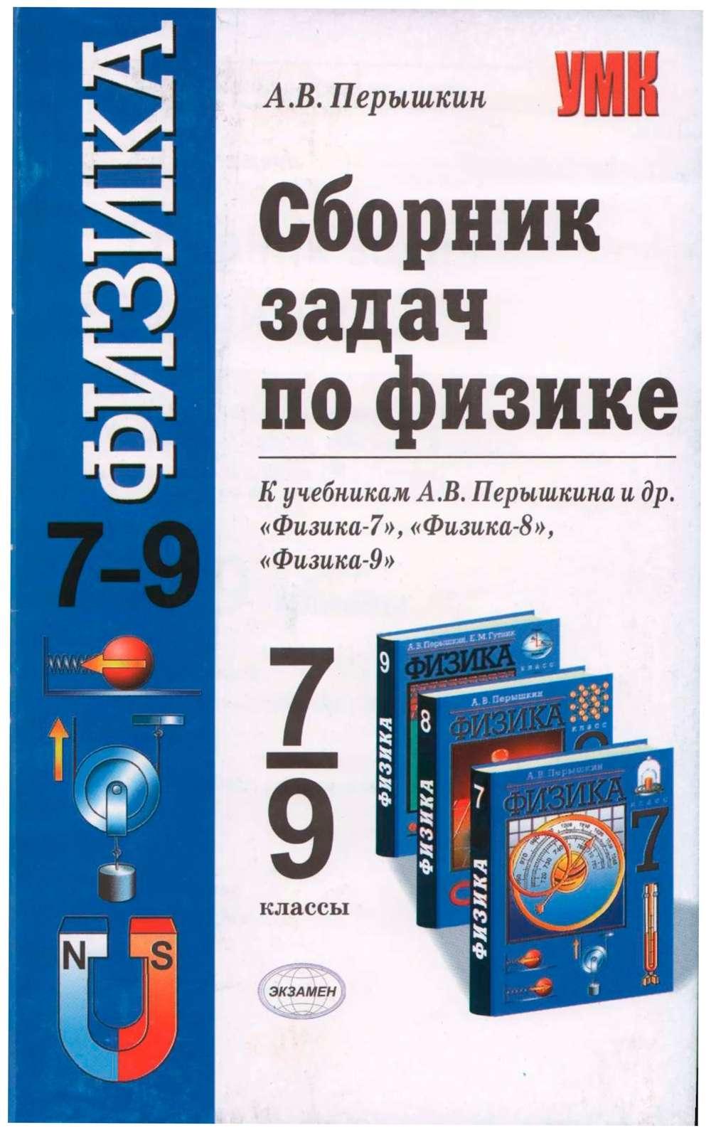 ГДЗ к Сборнику задач по физике за 7-9 классы к учебникам А.В. Перышкина