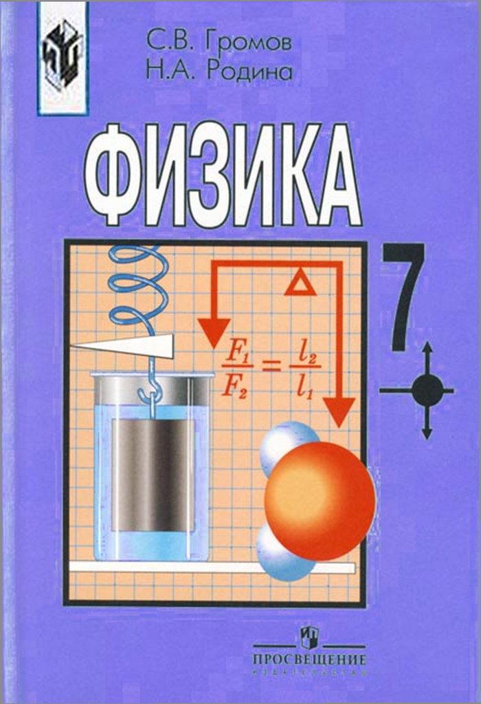 Онлайн решебник по физике за 7 и 8 классы, С.В Громов, Н.А. Родина