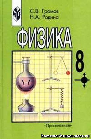 гдз сборник задач по физике рымкевич 8-10 класс 1987