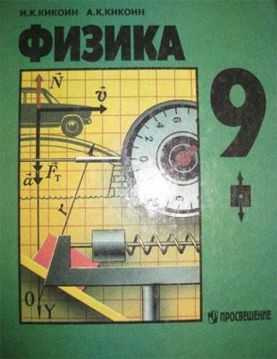 Онлайн решебник по физике за 9 класс, И.К.Кикоин, А.К.Кикоин