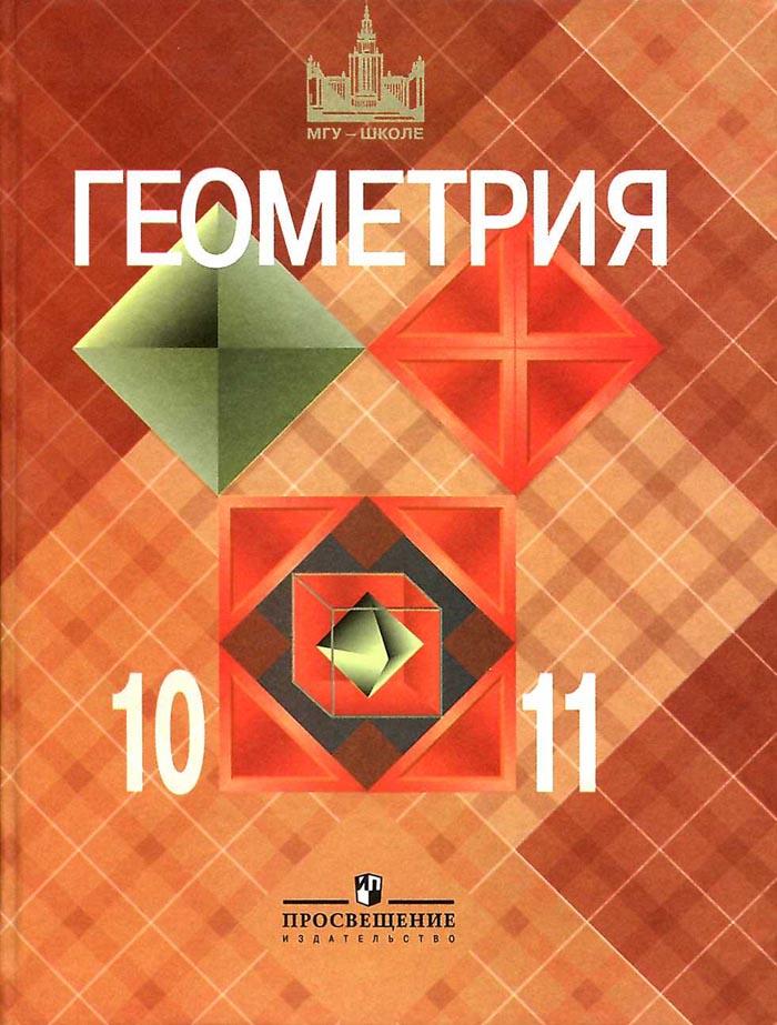 гдз по геометрии 11 класс по учебнику л с атанасяна