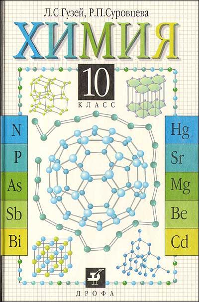 Онлайн решебник по химии за 10 класс, Л.С.Гузей, Р.П.Суровцева