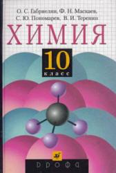 Онлайн решебник по химии за 10 класс, О.С.Габриелян