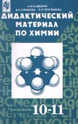 Онлайн решебник по химии за 9 класс к Дидактическому материалу А.М.Радецкий