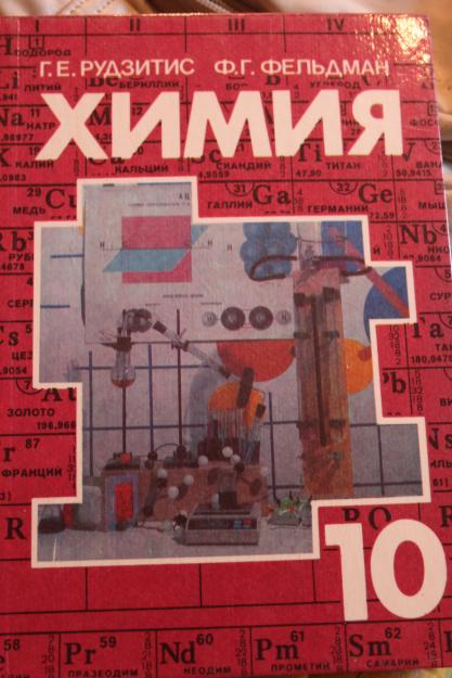 Онлайн решебник по химии за 10 класс, Г.Е.Рудзитис, Ф.Г.Фельдман
