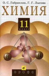 Онлайн решебник по химии за 11 класс, О.С.Габриелян