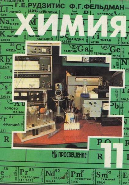Онлайн решебник по химии за 11 класс, Г.Е.Рудзитис, Ф.Г.Фельдман