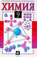 Онлайн решебник по химии за 9 класс, Л.С.Гузей, В.В.Сорокин, Р.П.Суровцева