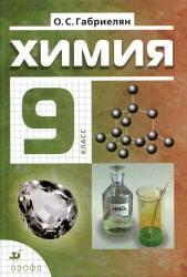 Онлайн решебник по химии за 9 класс, О.С.Габриелян