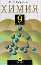 Гдз от путина рабочая тетрадь по химии 9 класс габриелян, яшукова.