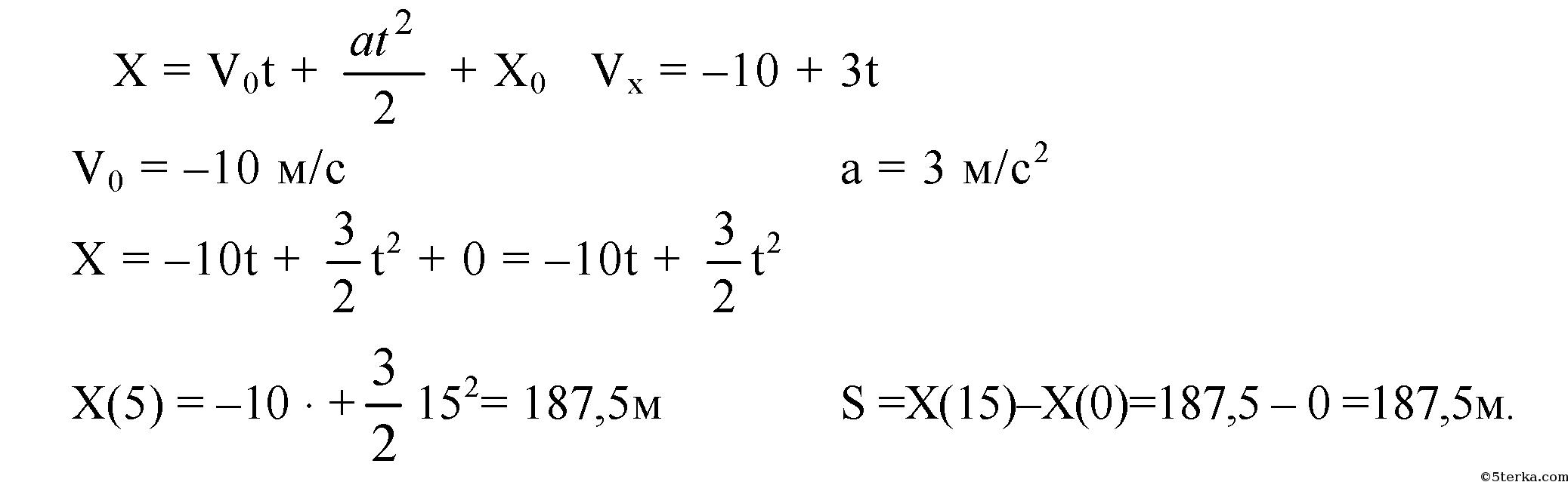 уравнение прямолинейного движения имеет вид