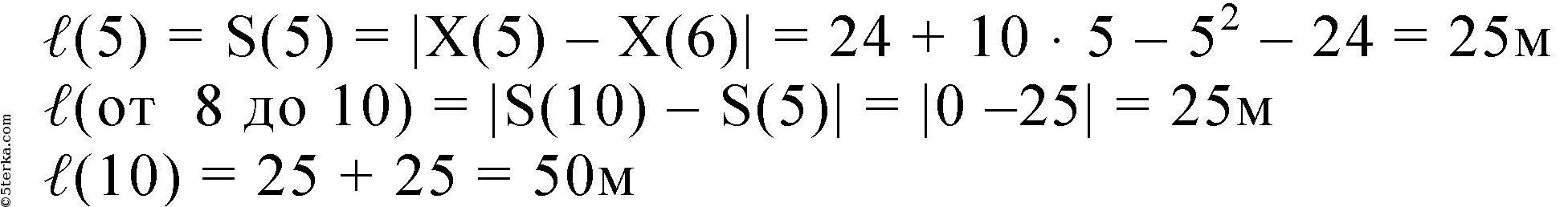 уравнение движения точки по прямой имеет вид