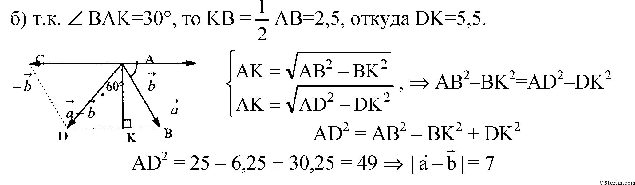 5терка гдз по геометрии 8 класс