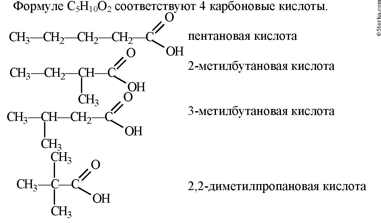 10 формул кислот