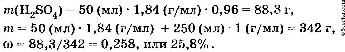 кислота серная с массовой долей 10