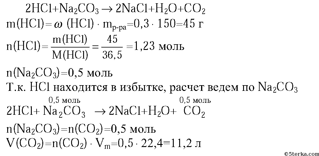 5 10 раствором соляной кислоты