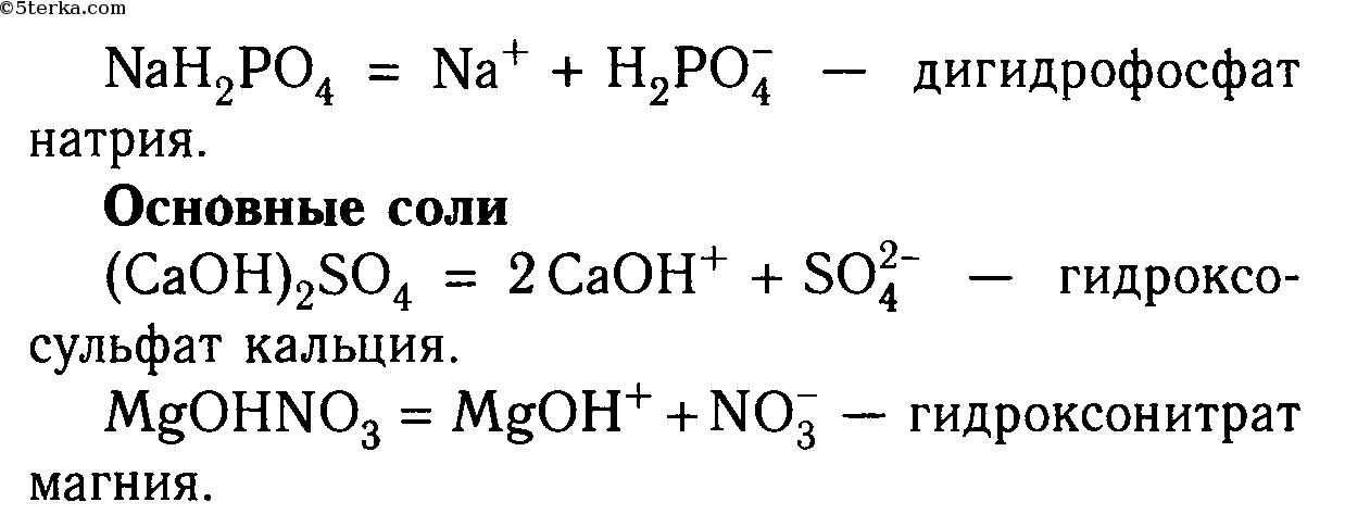 образование кислых и средних солей