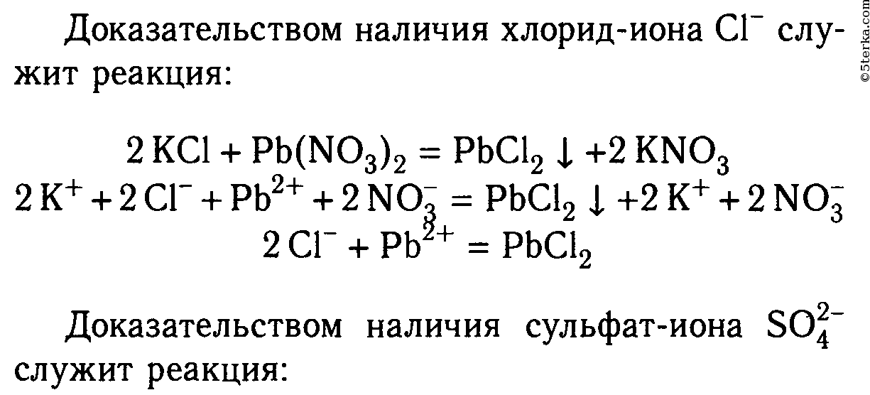 Гдз по химии 8 класс габриелян практическая работа 6 ионные реакции