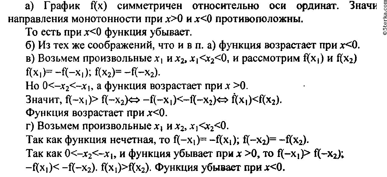 гдз по алгебре 2003 г