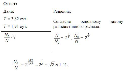 Решение задач на полураспад правила задачи решение