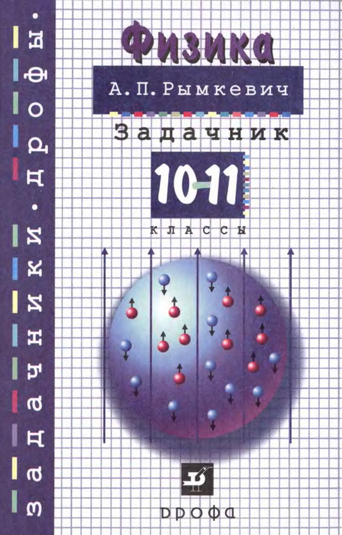 Гдз по физике за 10-11 класс а.п.рымкевич