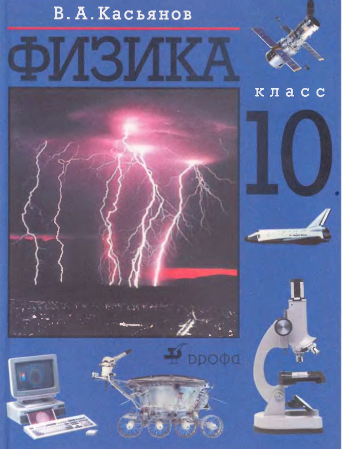 Гдз по учебнику физики 10 класс в. а. касьянов2018 год