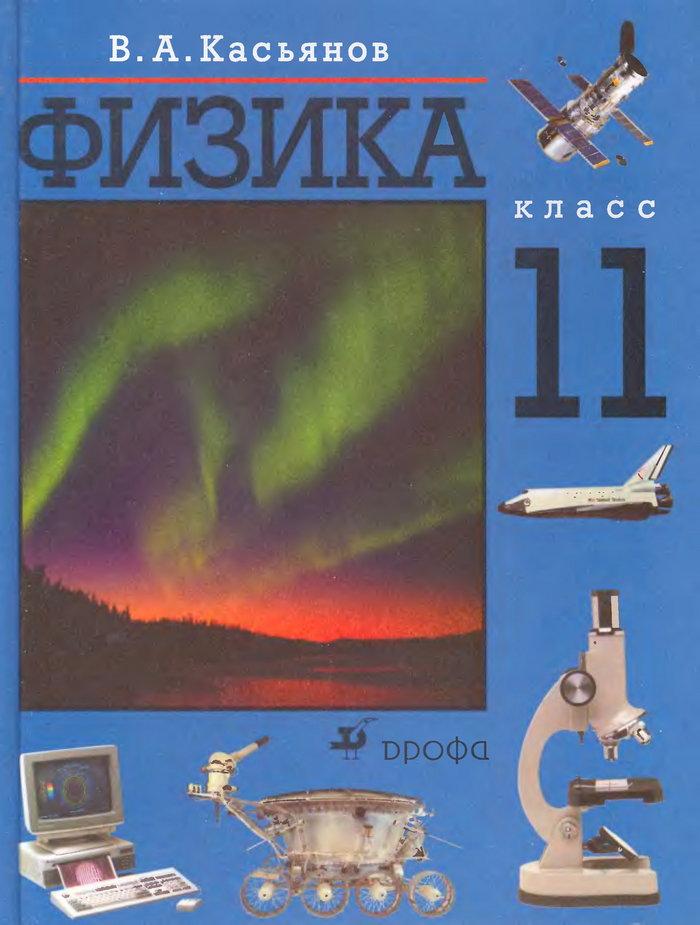 Онлайн решебник по физике за 11 класс, Касьянов В.А.
