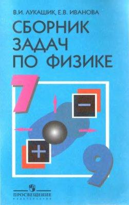Онлайн решебник по физике за 7-9 классы, Лукашик В.И., Иванова Е.В