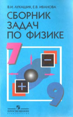 Ответы из решебника (гдз) сборника задач по физике за 7 8 9 класс Пёрышкина онлайн - Решатор!