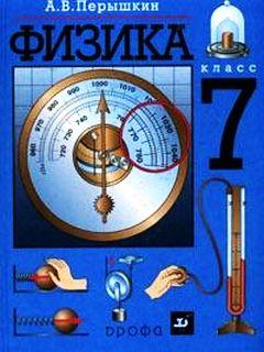 Онлайн решебник по физике за 7 класс, А.В.Перышкин, Н.А.Родина