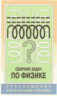 Решебник по Физике за 10 Класс Сборник Задач