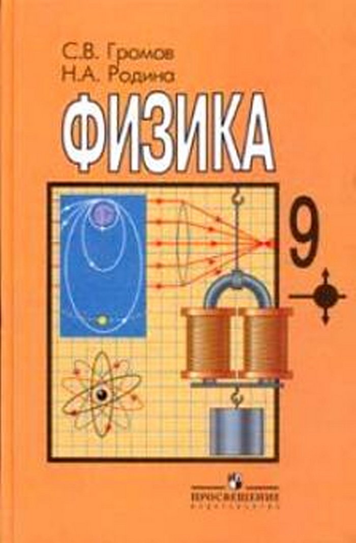 Онлайн решебник по физике за 9 класс, С.В.Громов, Н.А.Родина