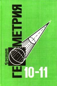 Онлайн решебник по геометрии за 10 класс, Л.С.Атанасян