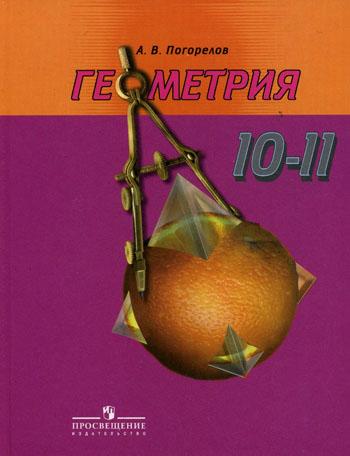 Онлайн решебник по геометрии за 10 класс, А.В. Погорелов