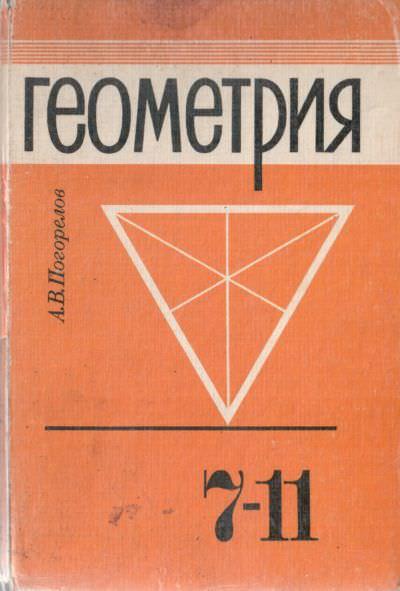 Онлайн решебник по геометрии за 8 класс, А.В.Погорелов