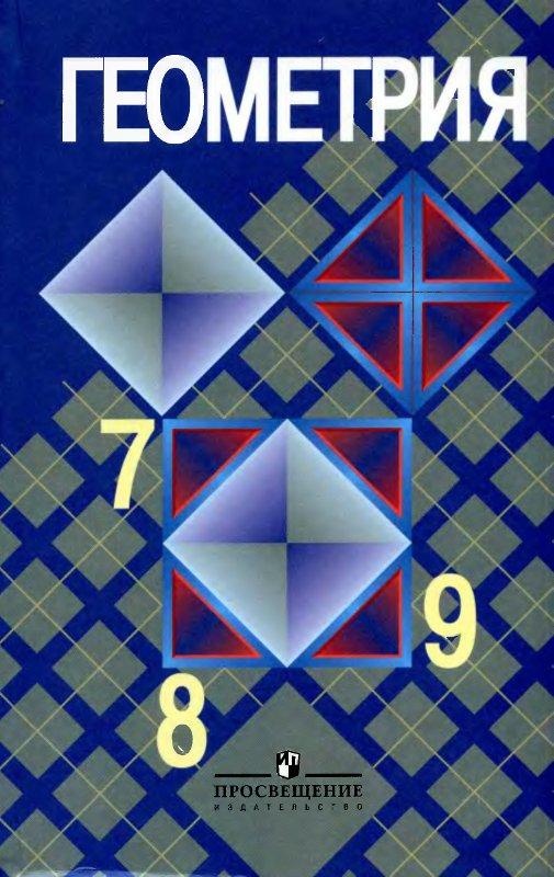 Гдз по геометрии за 7 8 9 класс