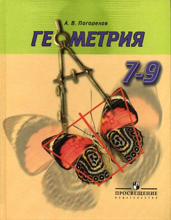 геометрия погорелов 7-9 класс учебник гдз