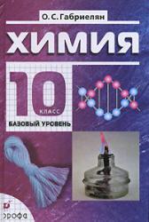 Гдз по химии 10 класс габриелян о. С. , маскаев ф. Н. , пономарев с. Ю.