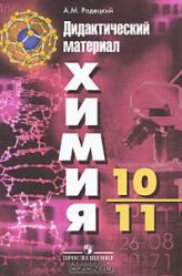Онлайн решебник по химии за 10 класс, А.М.Радецкий