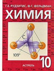 Рудзитис г. Е. , фельдман ф. Г. Химия. Органическая химия. 10 класс.