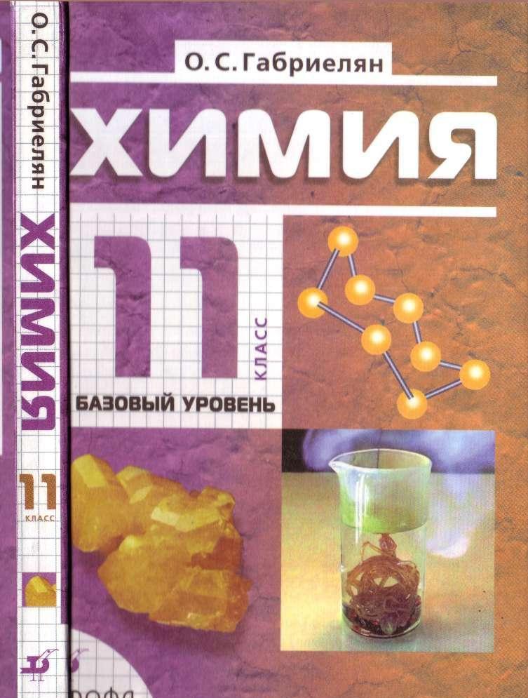 гдз по химии 11кл базовый уровень о.с габриелян