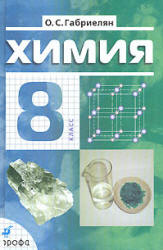 Химия 8 класс учебник габриелян гдз