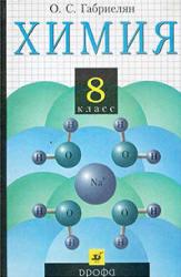 Решебник по химии 8 класс учебник габриелян 2008.