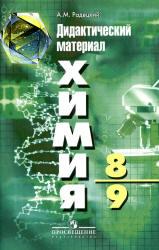 Онлайн решебник по химии за 8 класс, А.М.Радецкий