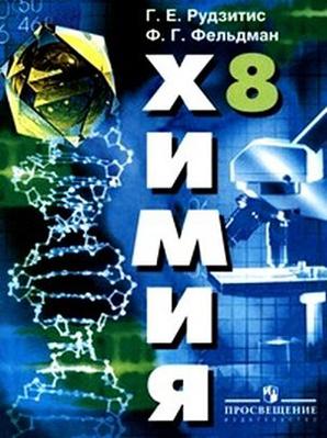 Онлайн решебник по химии за 8