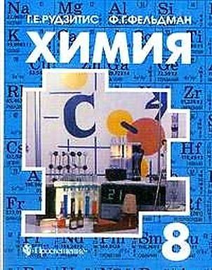 Гдз по химии 8 класс рудзитис фельдман