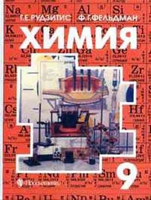 Решебник 8 класс рудзитис учебник